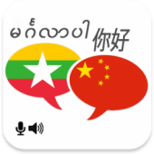 Myanmar Chinese Translator